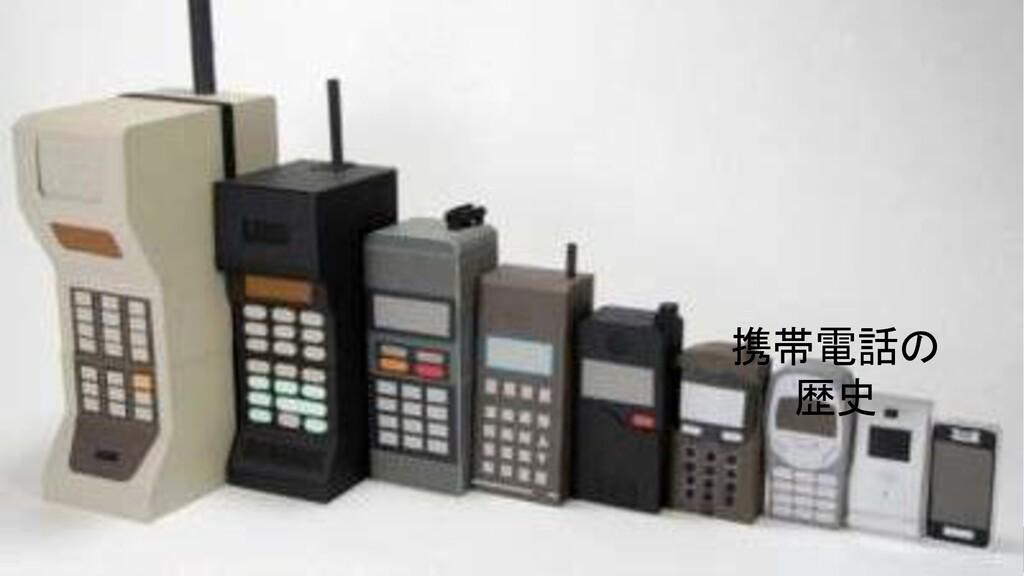携帯電話の 歴史