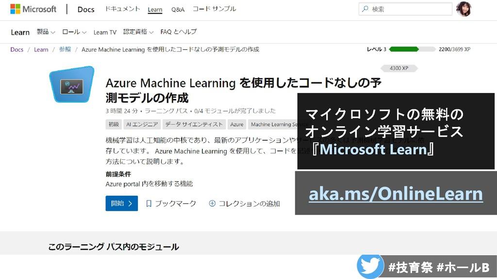 Microsoft Learn aka.ms/OnlineLearn