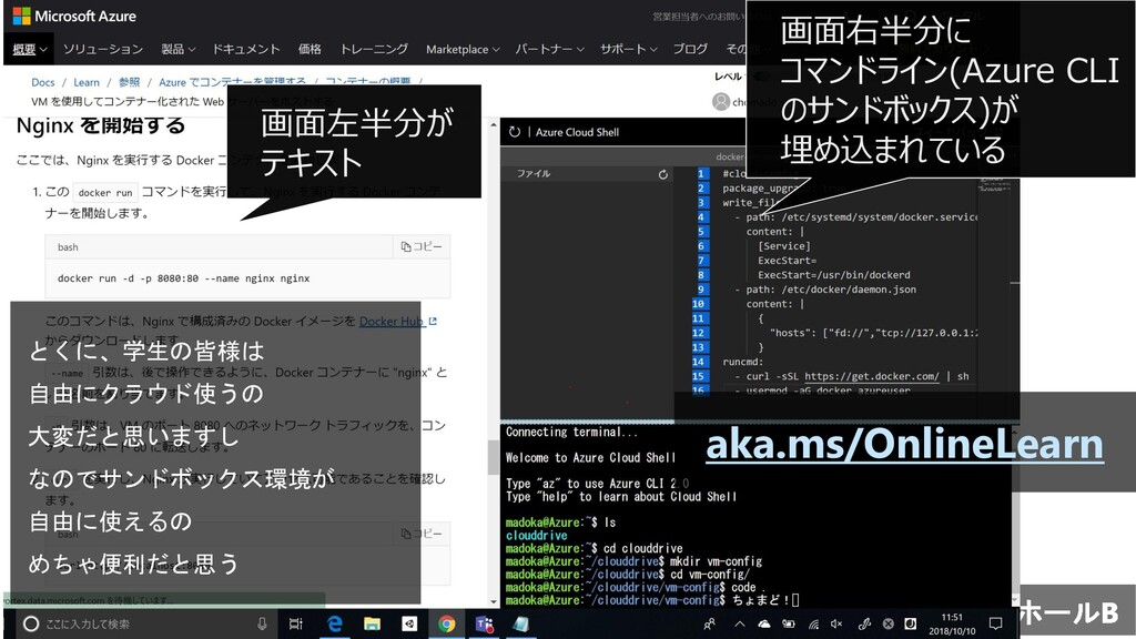 画面右半分に コマンドライン(Azure CLI のサンドボックス)が 埋め込まれている 画面...