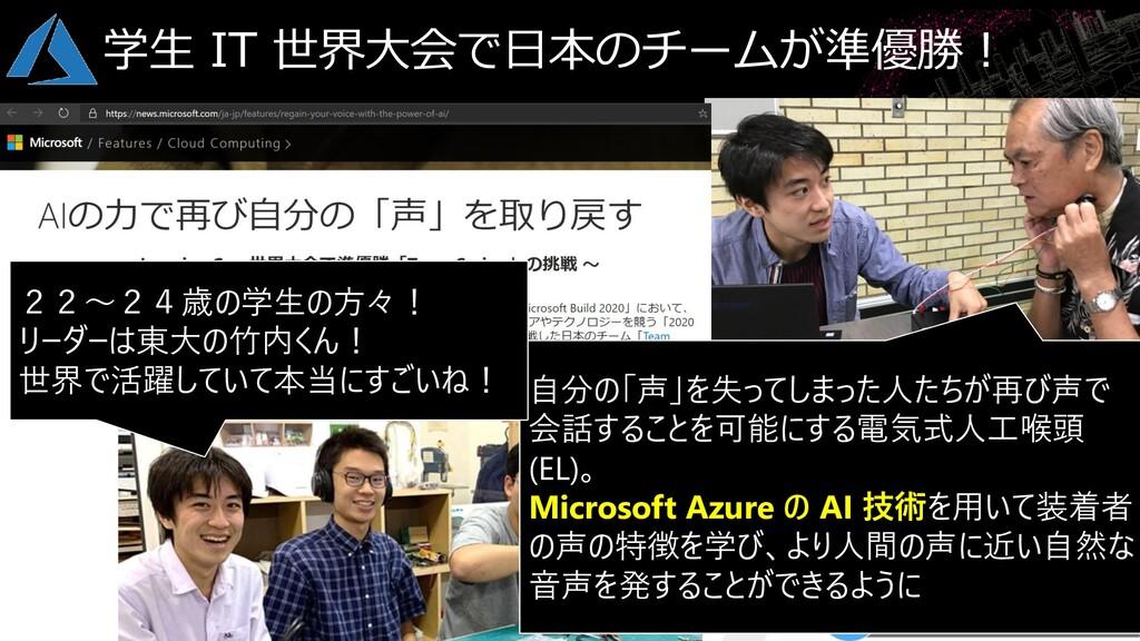 学生 IT 世界大会で日本のチームが準優勝! 自分の「声」を失ってしまった人たちが再び声で 会...