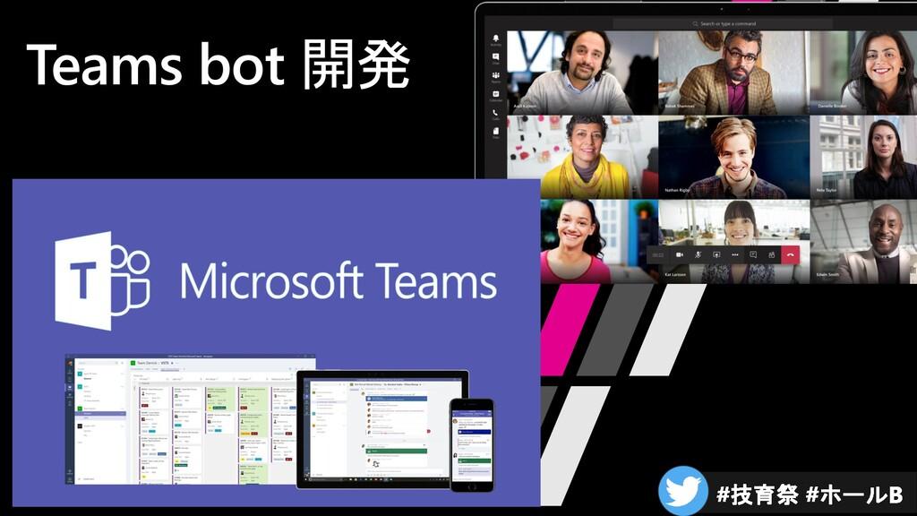 Teams bot 開発