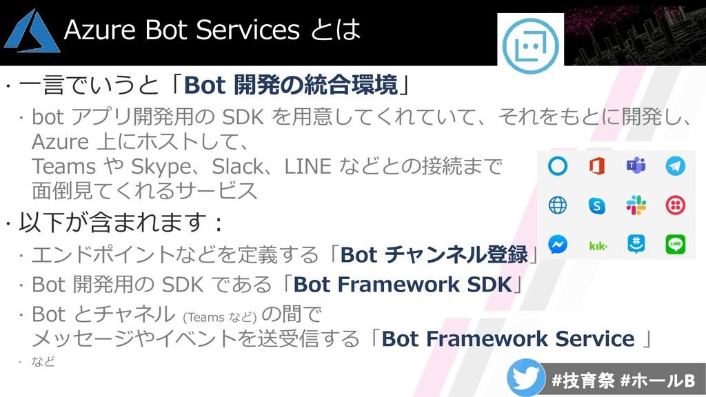  一言でいうと「Bot 開発の統合環境」  bot アプリ開発用の SDK を用意してくれ...