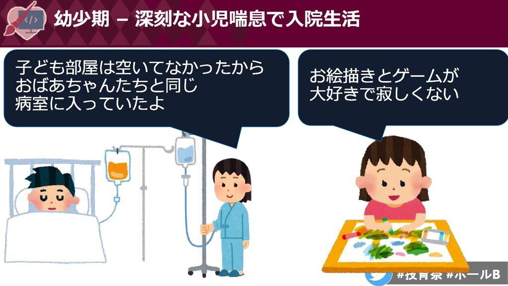 幼少期 – 深刻な小児喘息で入院生活