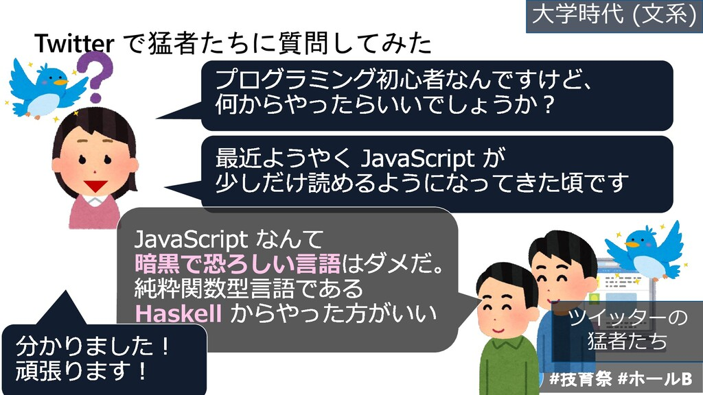 Twitter で猛者たちに質問してみた 暗黒で恐ろしい言語 Haskell 大学時代 (文系...