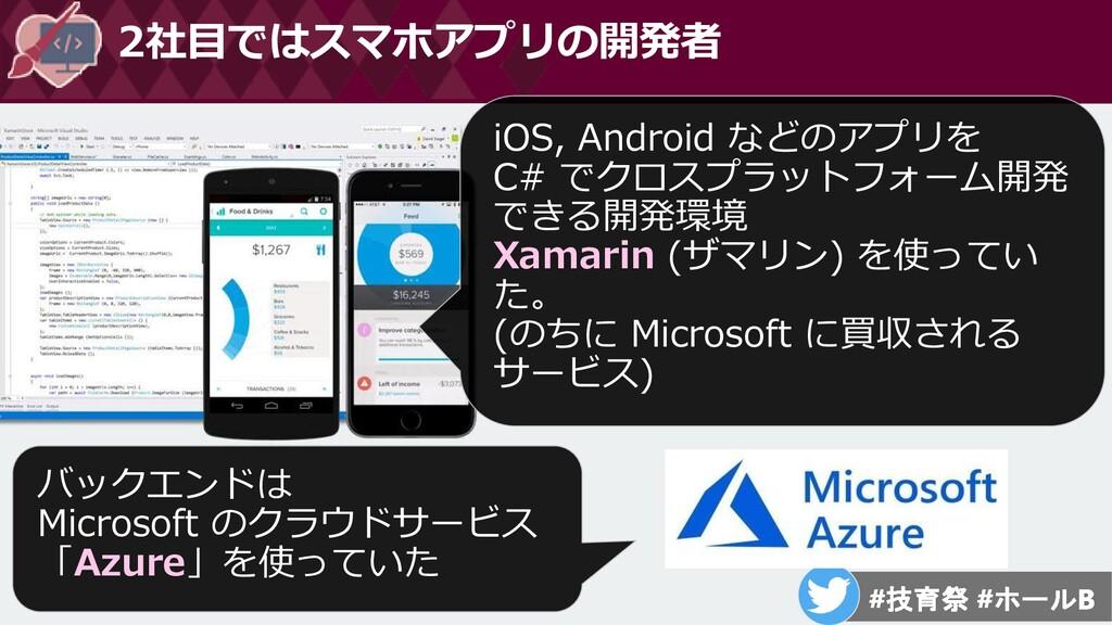 2社目ではスマホアプリの開発者 iOS, Android などのアプリを C# でクロスプラッ...