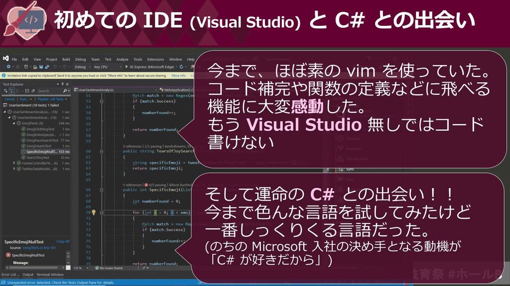 初めての IDE (Visual Studio) と C# との出会い 今まで、ほぼ素の vi...