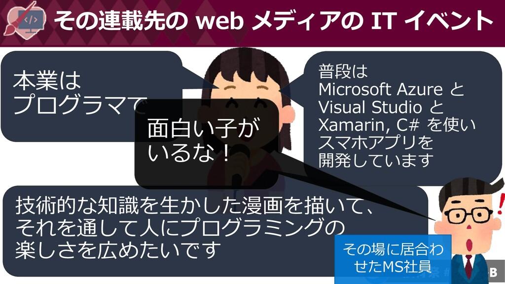 その連載先の web メディアの IT イベント 本業は プログラマで 普段は Microso...