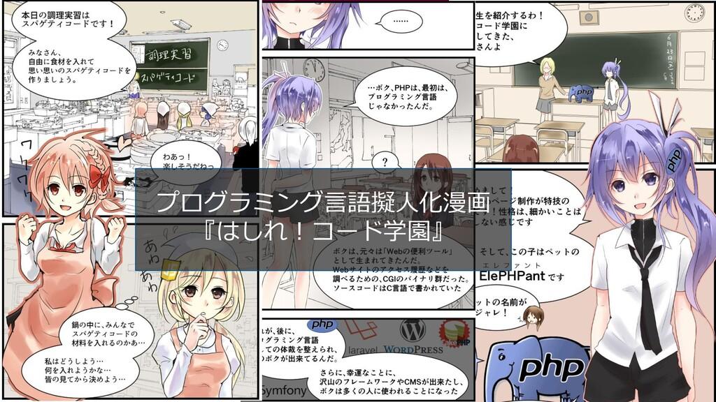 プログラミング言語擬人化漫画 『はしれ!コード学園』