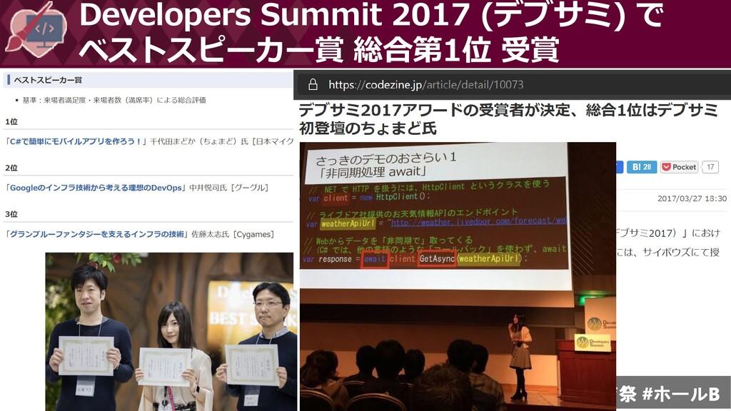 Developers Summit 2017 (デブサミ) で ベストスピーカー賞 総合第1位...