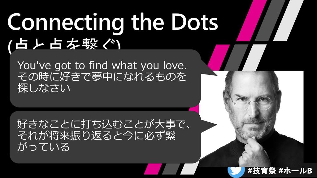 Connecting the Dots (点と点を繋ぐ) 好きなことに打ち込むことが大事で、 ...