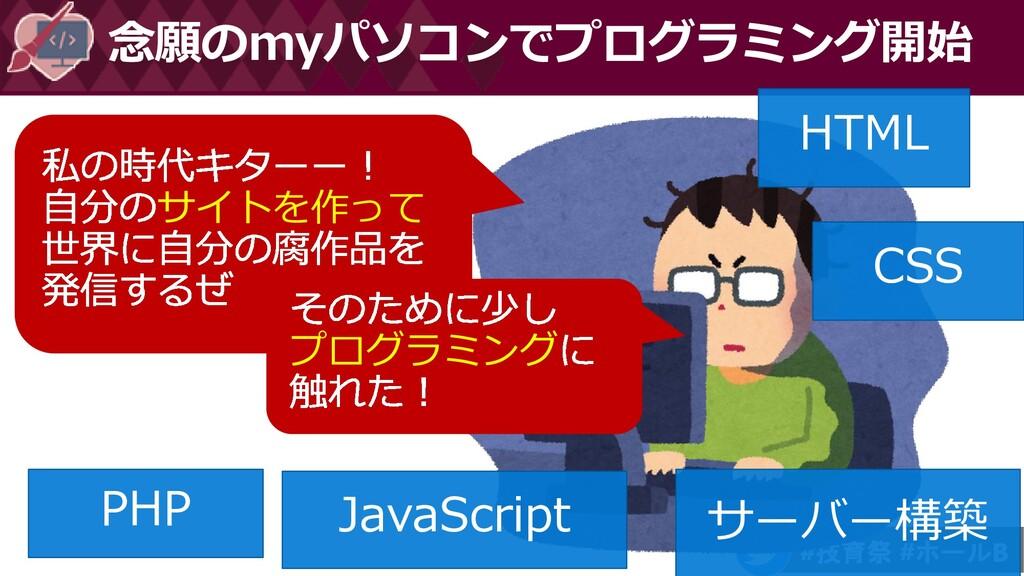 念願のmyパソコンでプログラミング開始 サイトを作って HTML CSS JavaScript...
