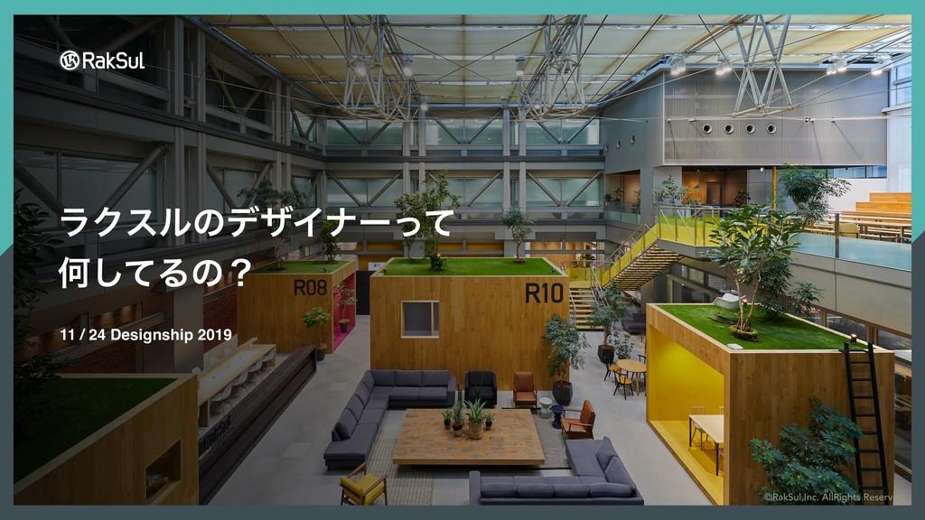 ϥΫεϧͷσβΠφʔͬͯ Կͯ͠Δͷʁ 11 / 24 Designship 2019 ©Ra...