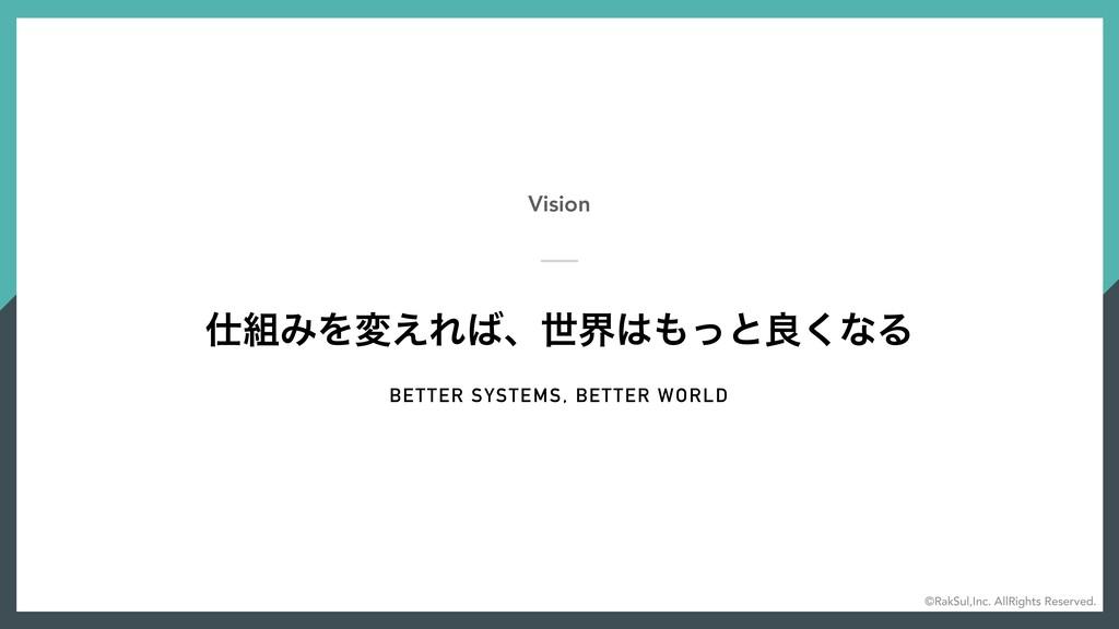 Vision ΈΛม͑Εɺੈքͬͱྑ͘ͳΔ BETTER SYSTEMS, BETT...