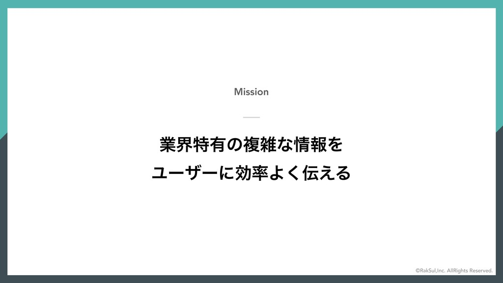 Mission ۀքಛ༗ͷෳͳใΛ ϢʔβʔʹޮΑ͑͘Δ ©RakSul,Inc. ...