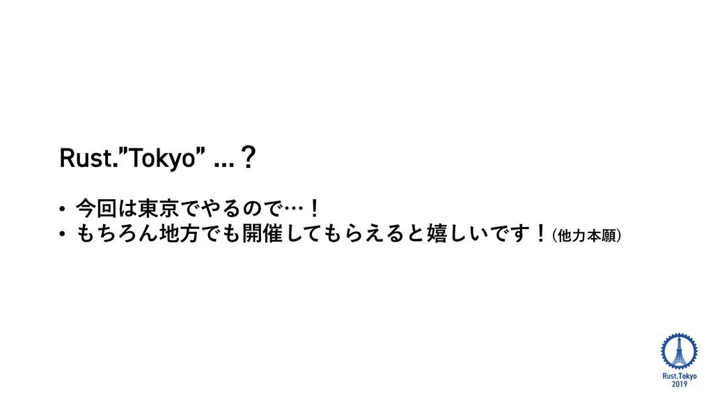 """Rust.""""Tokyo"""" … • ) ) • ) ( )"""