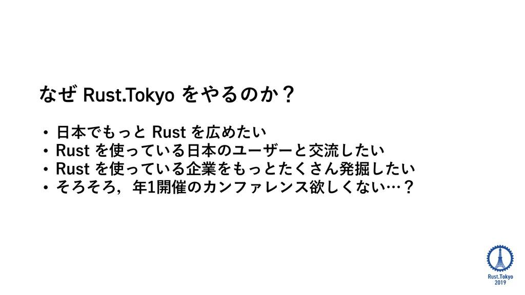 Rust.Tokyo • • 1 R • 1 •