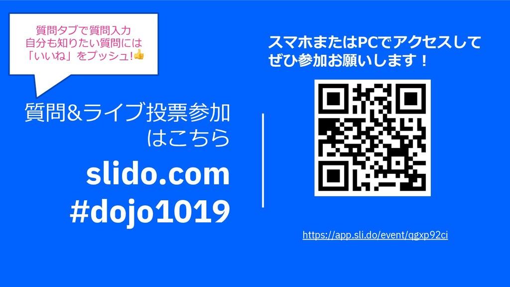 質問&ライブ投票参加 はこちら slido.com #dojo1019 質問タブで質問⼊⼒ ⾃...