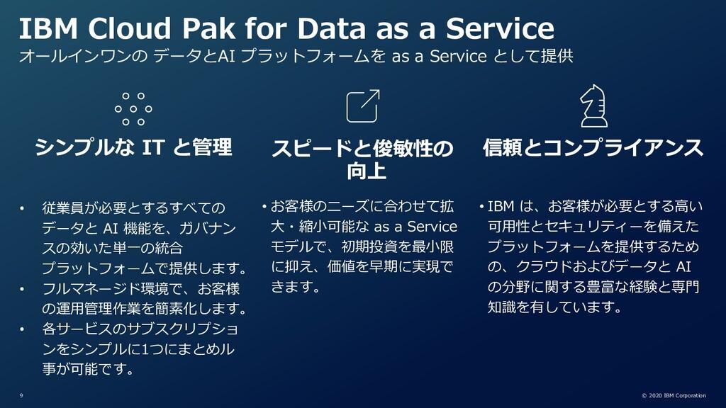 © 2020 IBM Corporation 9 シンプルな IT と管理 • 従業員が必要と...