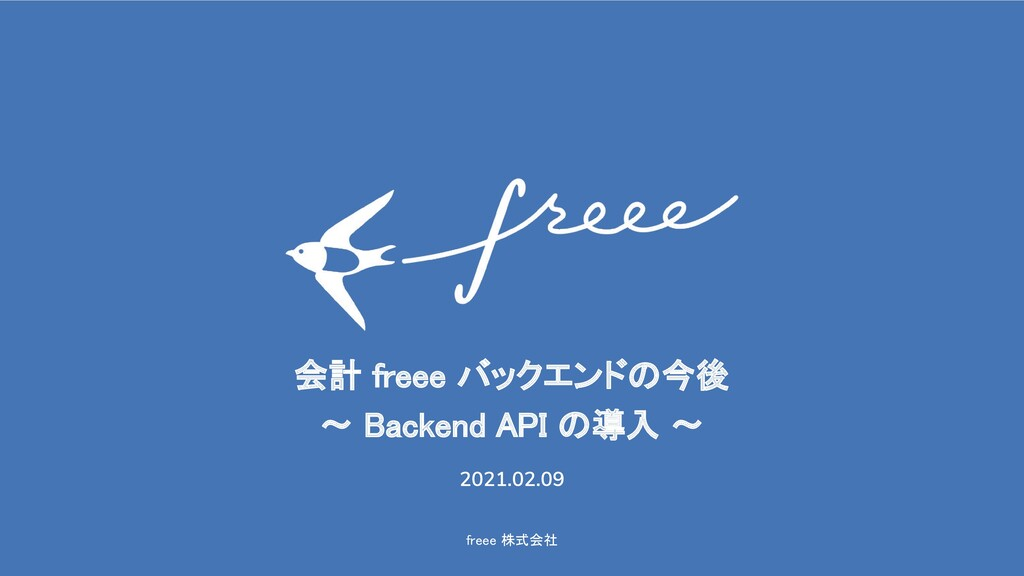 freee 株式会社 会計 freee バックエンドの今後 〜 Backend API の...