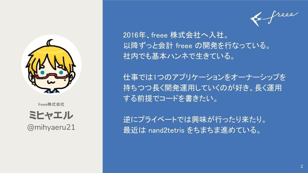 2016年、freee 株式会社へ入社。 以降ずっと会計 freee の開発を行なっている。...