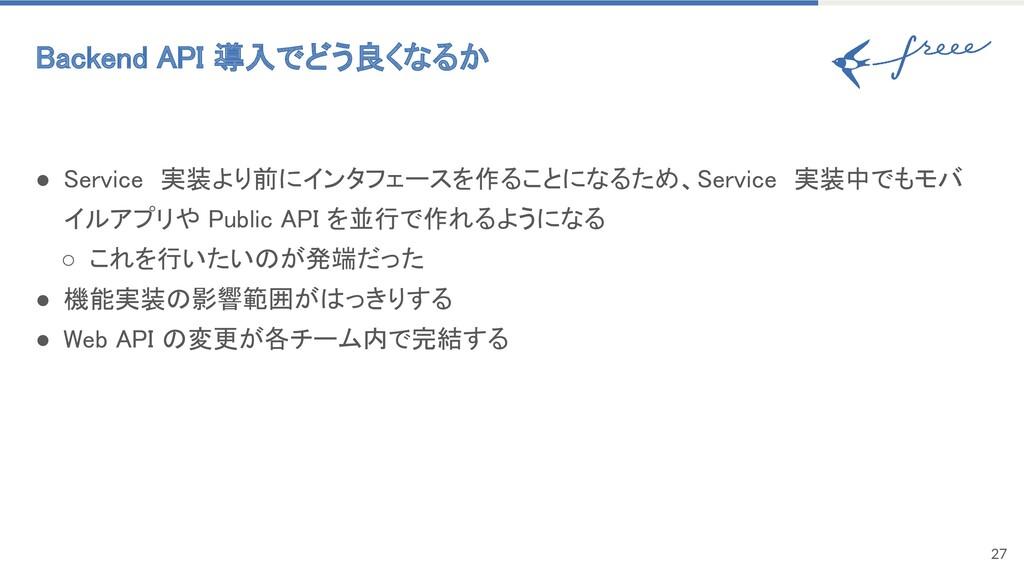 ● Service 実装より前にインタフェースを作ることになるため、Service 実装中でも...