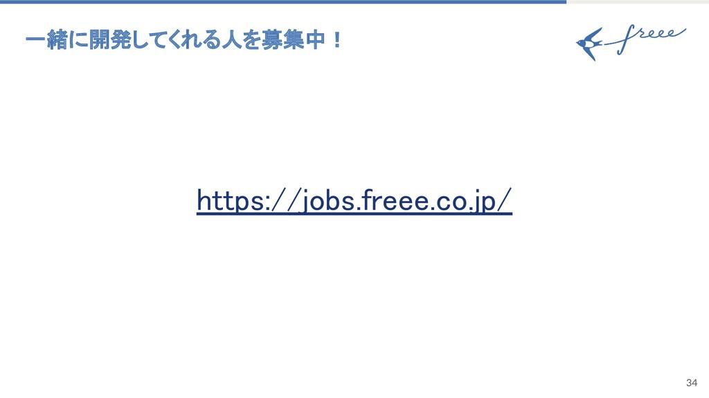34 一緒に開発してくれる人を募集中! https://jobs.freee.co.jp/