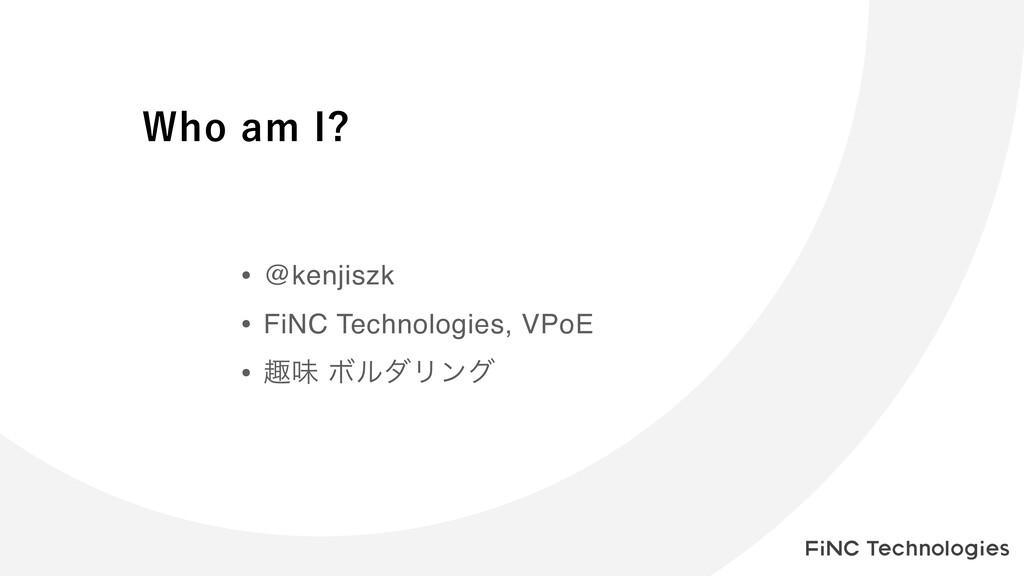 • @kenjiszk • FiNC Technologies, VPoE • झຯ ϘϧμϦ...