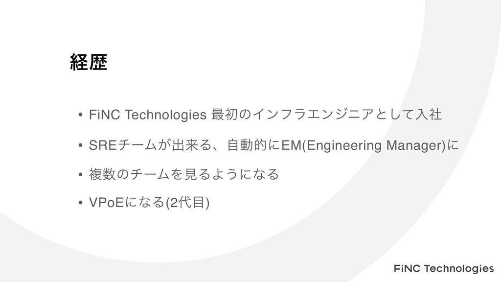 • FiNC Technologies ࠷ॳͷΠϯϑϥΤϯδχΞͱͯ͠ೖࣾ • SREνʔϜ͕...
