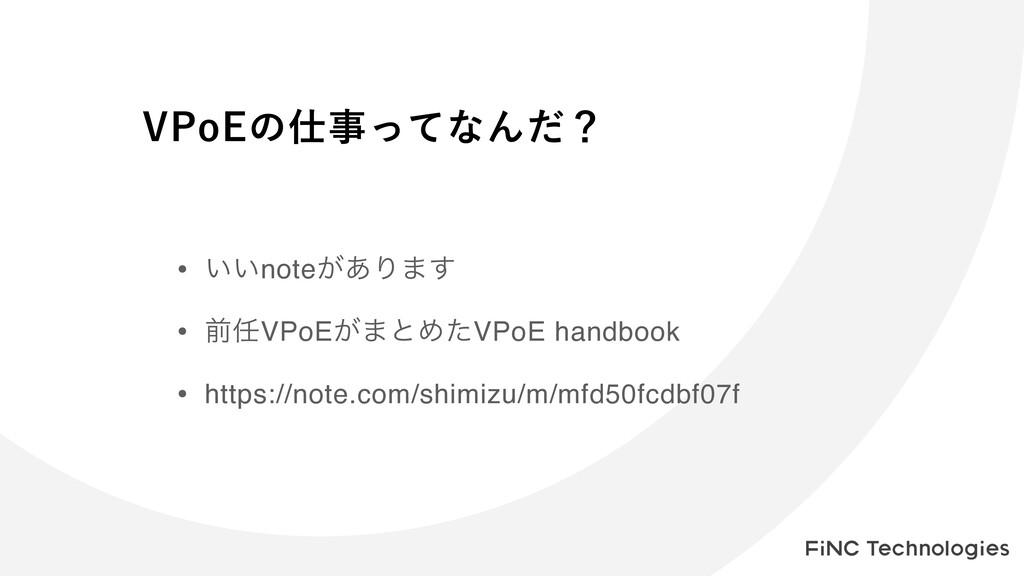 • ͍͍note͕͋Γ·͢ • લVPoE͕·ͱΊͨVPoE handbook • http...