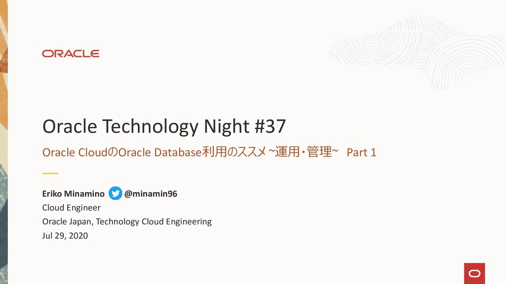 Oracle Technology Night #37 Oracle CloudのOracle...