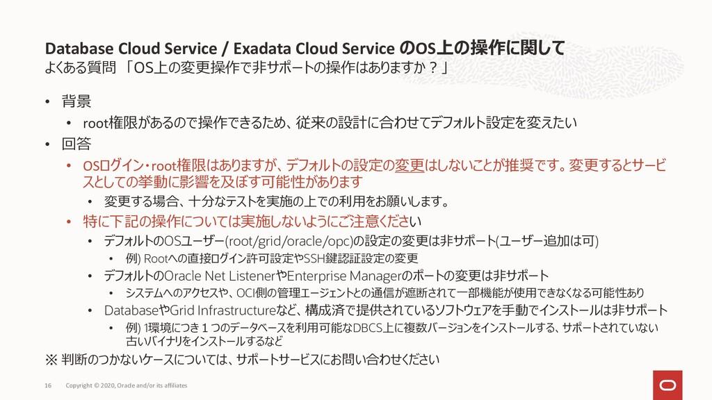 よくある質問 「OS上の変更操作で非サポートの操作はありますか?」 • 背景 • root権限...