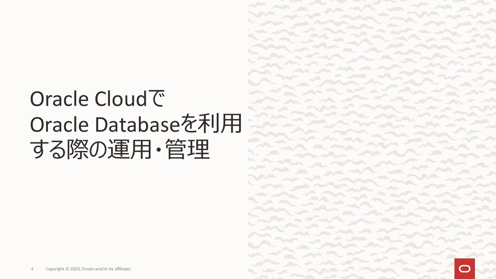 Oracle Cloudで Oracle Databaseを利用 する際の運用・管理 Copy...