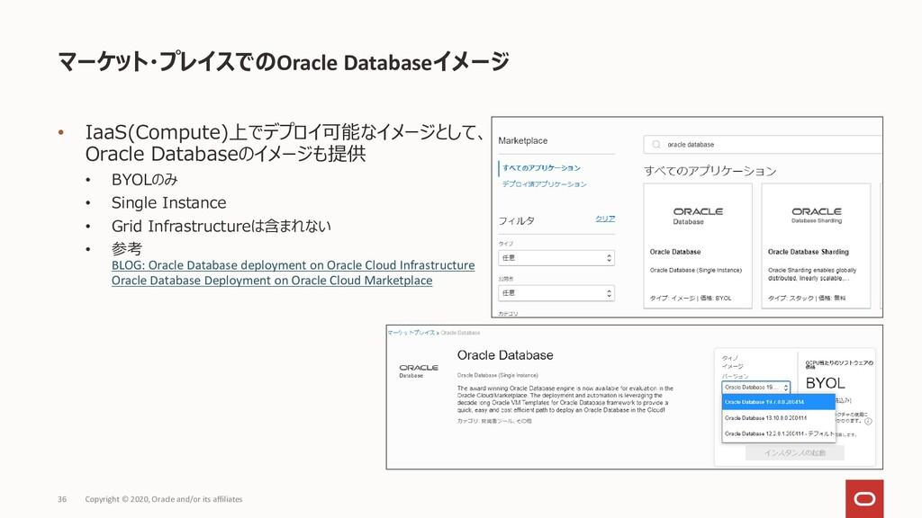 • IaaS(Compute)上でデプロイ可能なイメージとして、 Oracle Databas...