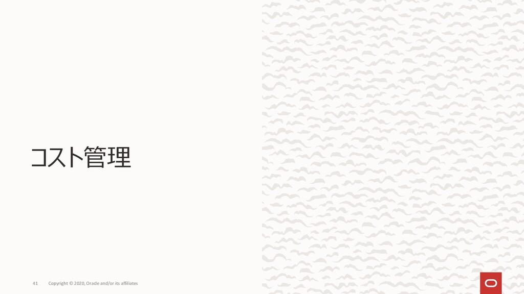 コスト管理 Copyright © 2020, Oracle and/or its affil...