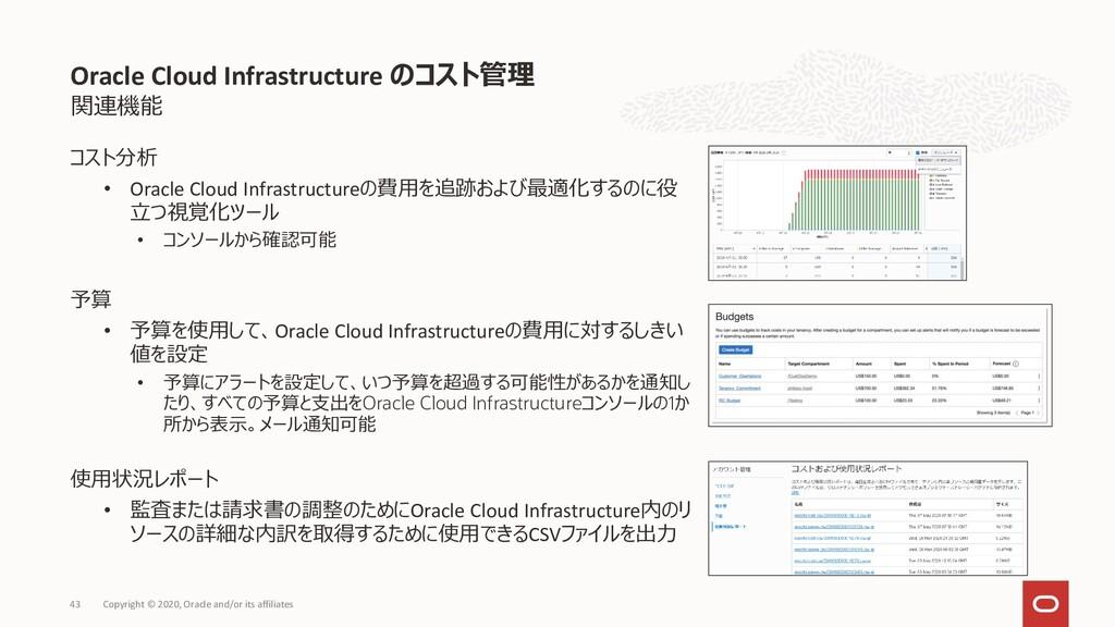 関連機能 コスト分析 • Oracle Cloud Infrastructureの費用を追跡お...