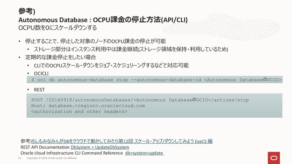 OCPU数を0にスケールダウンする • 停止することで、停止した対象のノードのOCPU課金の停...