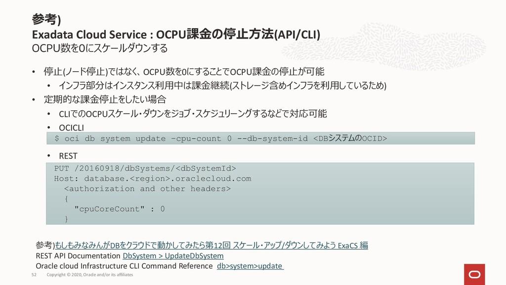 OCPU数を0にスケールダウンする • 停止(ノード停止)ではなく、OCPU数を0にすることで...