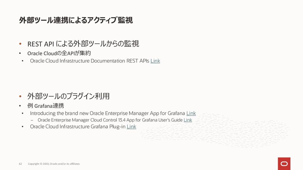 • REST API による外部ツールからの監視 • Oracle Cloudの全APIが集約...