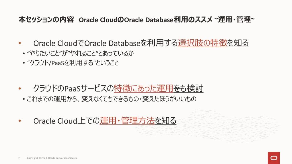 • Oracle CloudでOracle Databaseを利用する選択肢の特徴を知る • ...