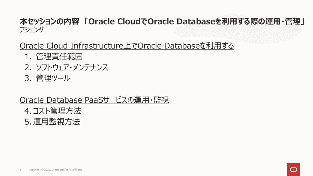 アジェンダ Oracle Cloud Infrastructure上でOracle Datab...