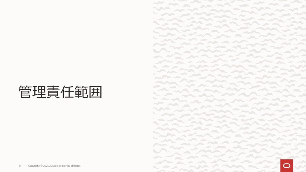 管理責任範囲 Copyright © 2020, Oracle and/or its affi...