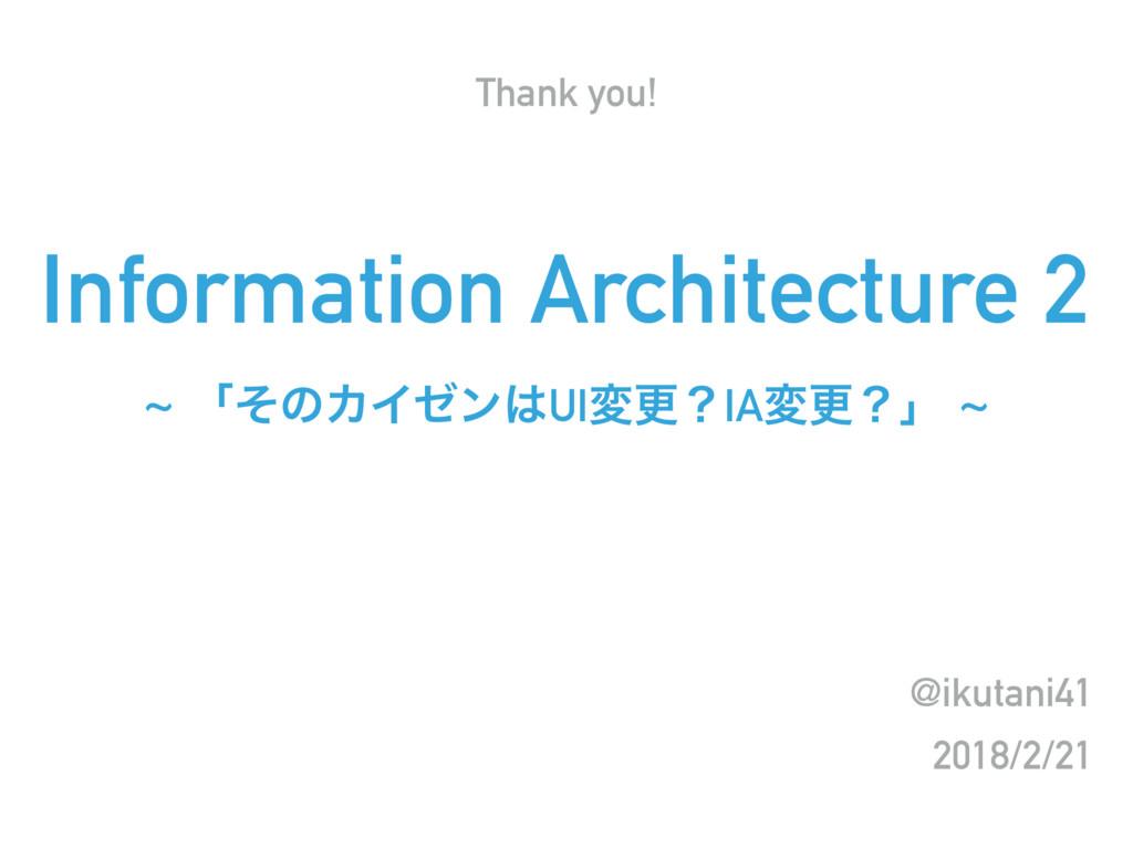 @ikutani41 2018/2/21 Thank you! Information Arc...