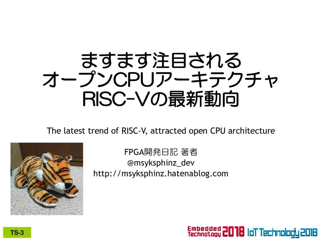 TS-3 ますます注目される オープンCPUアーキテクチャ RISC-Vの最新動向 The l...