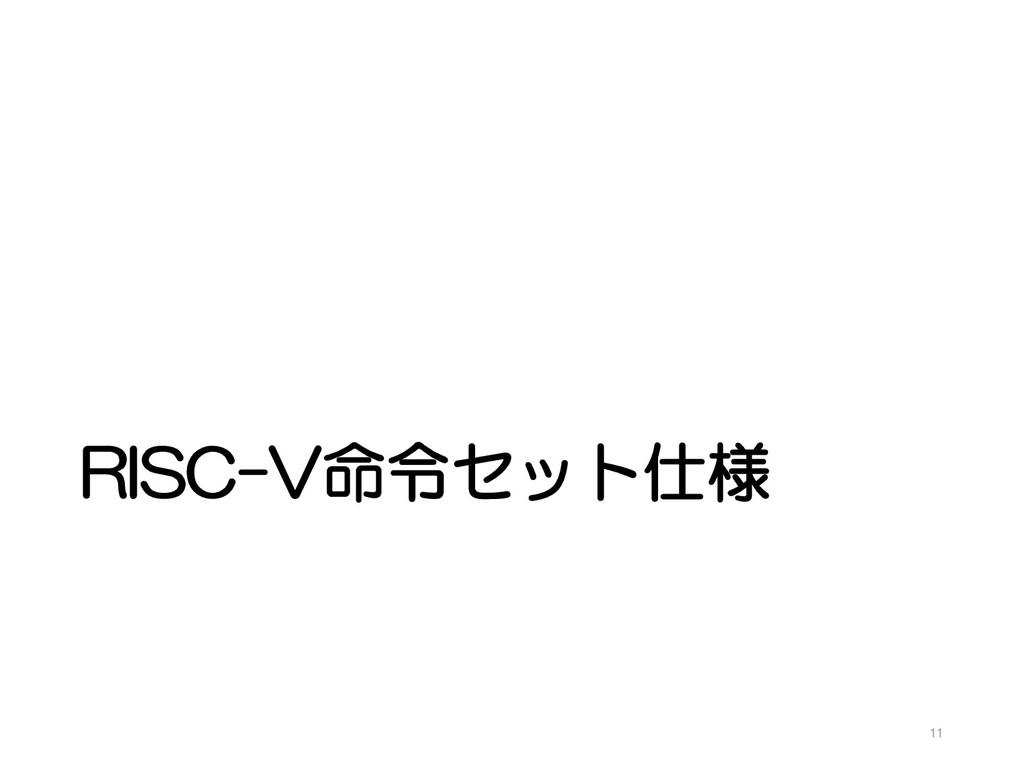 RISC-V命令セット仕様 11