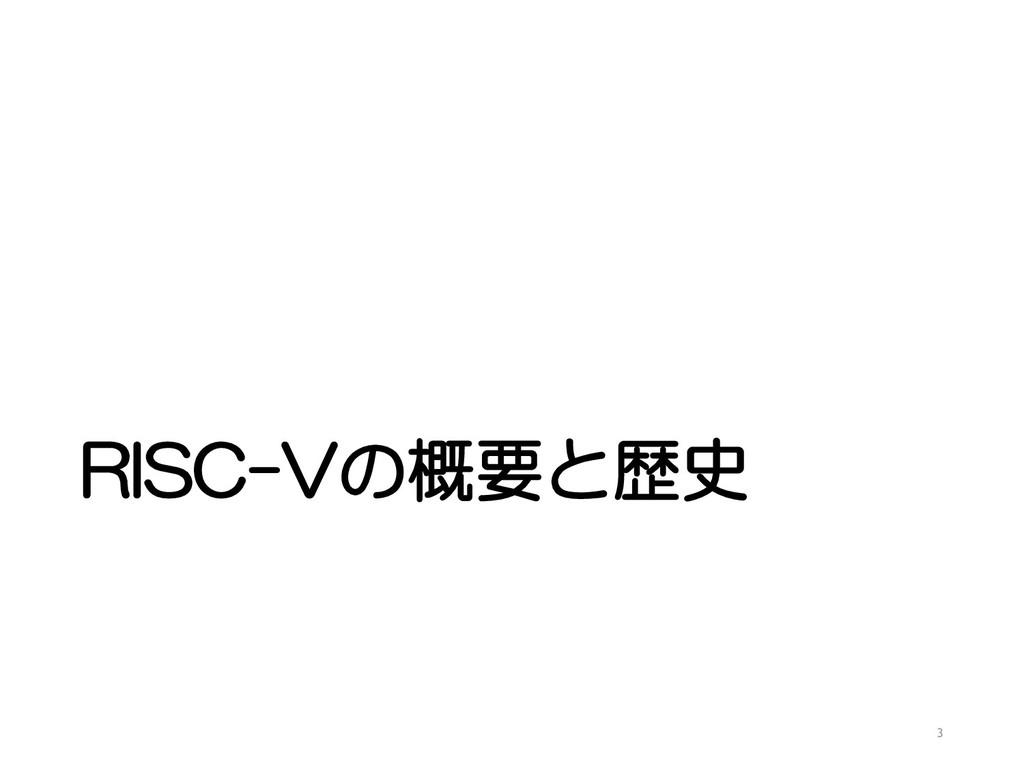 RISC-Vの概要と歴史 3