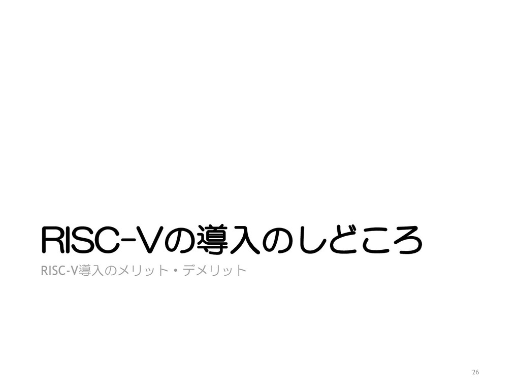 RISC-Vの導入のしどころ RISC-V導入のメリット・デメリット 26