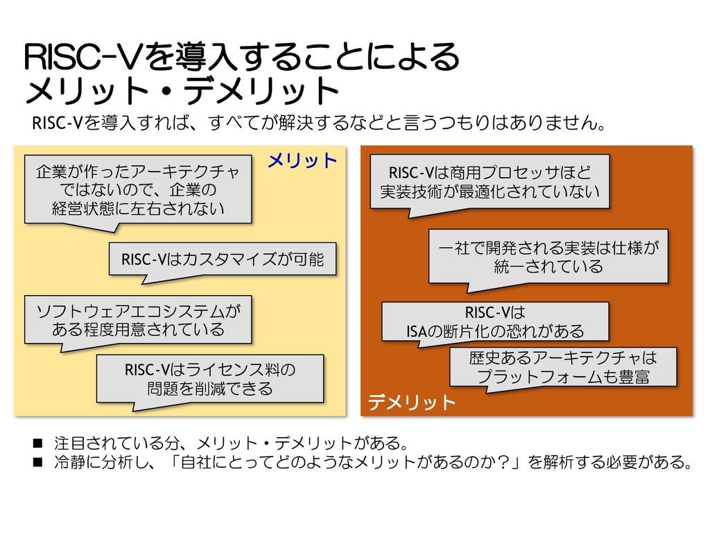メリット RISC-Vを導入することによる メリット・デメリット RISC-Vを導入すれば、す...