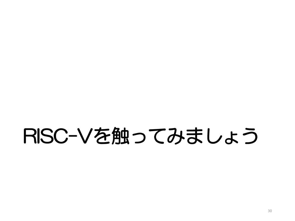RISC-Vを触ってみましょう 30
