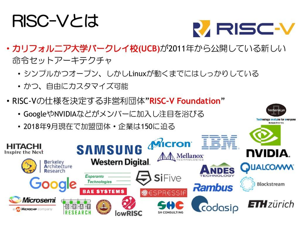 RISC-Vとは • カリフォルニア大学バークレイ校(UCB)が2011年から公開している新し...