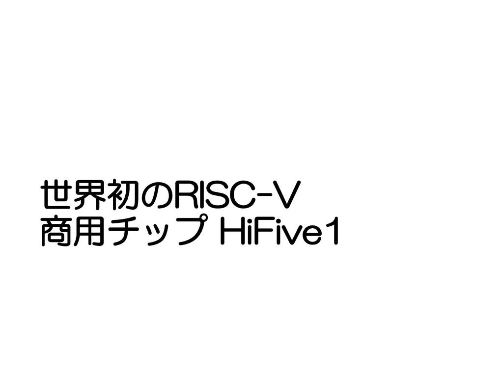 世界初のRISC-V 商用チップ HiFive1